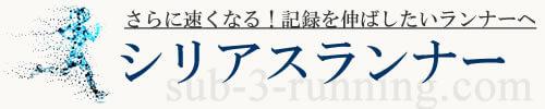 【シリアスランナー】に送るおすすめのトレーニング・レース・ランニングギア情報