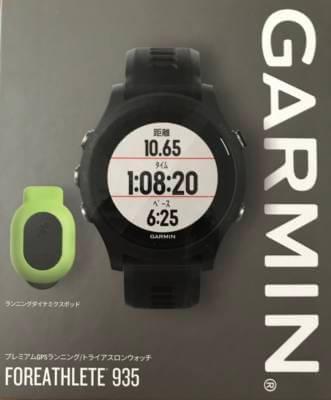 ガーミン(GARMIN)フォアアスリートシリーズ徹底レビュー!
